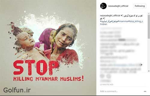 واکنش بازیگران به مرگ کودک میانماری با اینستاپست بازیگران زن و مرد