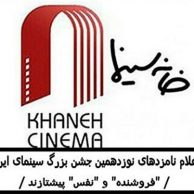 عکس بازیگران در نوزدهمین جشن خانه سینما ۹۶ + برگزیدگان جشن خانه سینما ۹۶