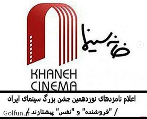 عکس بازیگران در نوزدهمین جشن خانه سینما ۹۶