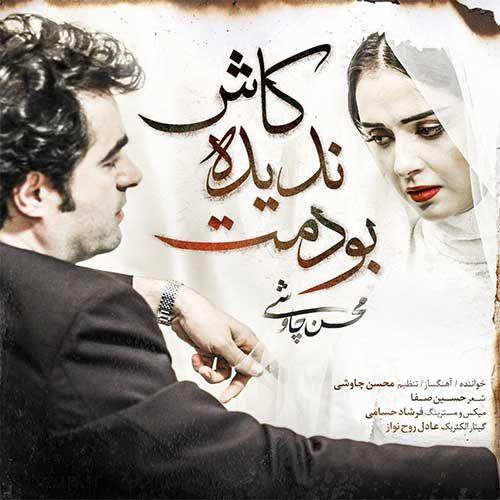 دانلود آهنگ کاش ندیده بودمت محسن چاوشی