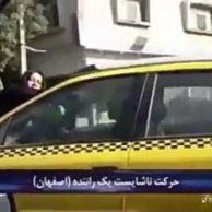 حرکت زشت راننده اصفهانی با همسرش + فیلم و جزئیات کامل حادثه