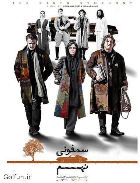 دانلود فیلم سمفونی نهم با لینک مستقیم با داستان فیلم ایرانی سمفونی نهم