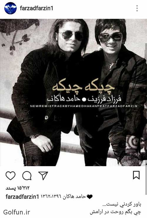 حامد هاکان درگذشت