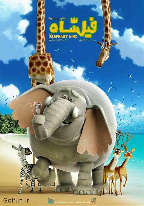 دانلود انیمیشن فیلشاه با کیفیت بالا