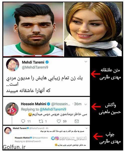 ماجرای ازدواج مهدی طارمی و سحر قریشی بازیگر زن ایرانی + تصاویر