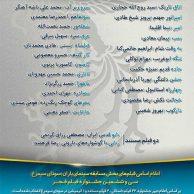 معرفی کامل اسامی فیلم های سی و ششمین جشنواره فجر 96 + بازیگران فیلمها