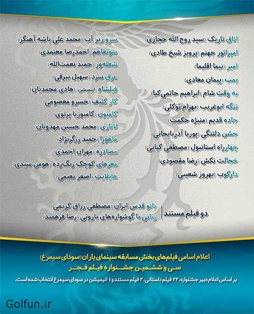 اسامی فیلم های سی و ششمین جشنواره فجر 96