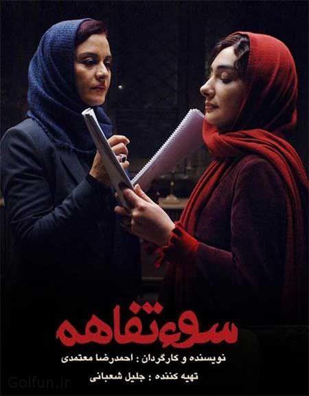 دانلود فیلم سوء تفاهم با کیفیت بالا + عکس بازیگران فیلم ایرانی سو تفاهم