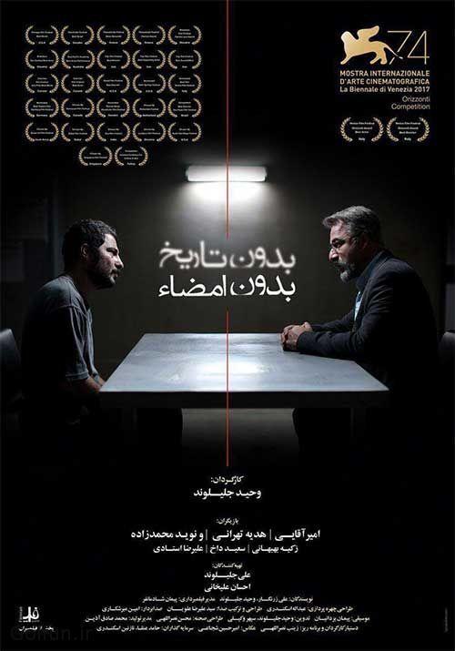 اکران فیلم بدون تاریخ بدون امضا از 25 بهمن در سینماهای ایران