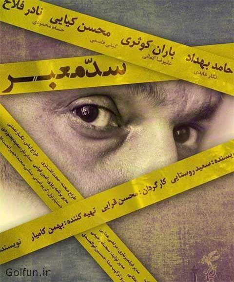 دانلود فیلم سد معبر با کیفت عالی و خلاصه داستان فیلم سینمایی سدمعبر + تصاویر