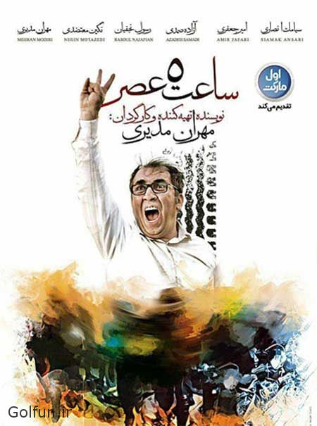 دانلود فیلم ایرانی ساعت 5 عصر با کیفیت ۷۲۰p