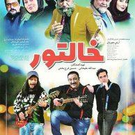 داستان فیلم ایرانی خالتور