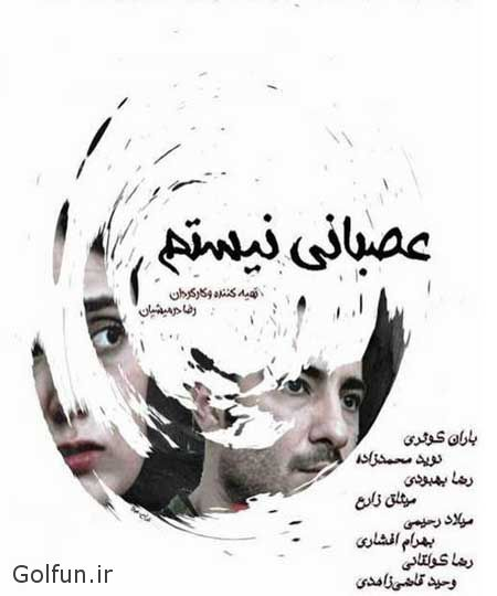 download film asabani nistam