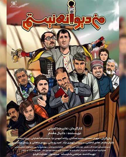 دانلود فیلم من دیوانه نیستم با جزییات جدید و قصه فیلم ایرانی من دیوانه نیستم