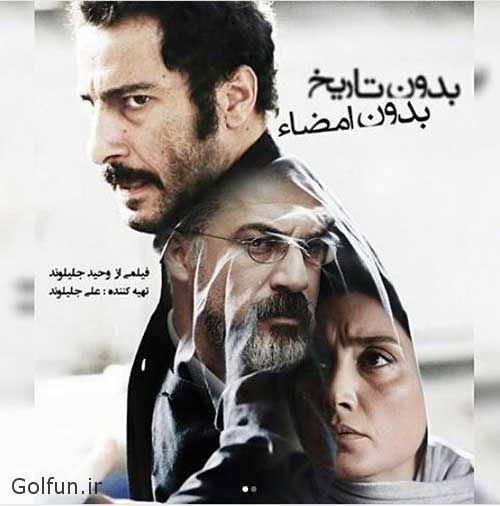 دانلود فیلم بدون تاریخ بدون امضا با تصاویر فیلم ایرانی بدون تاریخ بدون امضا
