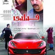 فیلم ایرانی فرارى