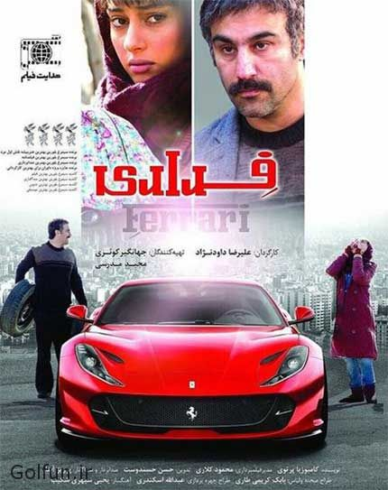 دانلود فیلم ایرانی فراری با کیفیت بالا ۱۰۸۰p