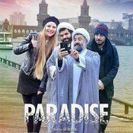 فیلم پارادایس