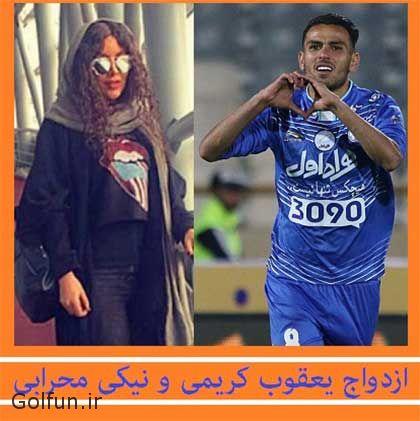 مراسم ازدواج نیکی محرابی و یعقوب کریمی ( بازیگر و فوتبالیست) + بیوگرافی