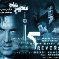 فیلم هفت معکوس
