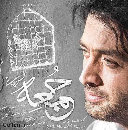 دانلود آهنگ جمعه از محسن چاوشی تیتراژ فصل سوم سریال شهرزاد