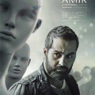 جزییات جدید از فیلم ایرانی امیر + تصاویر و داستان فیلم امیر