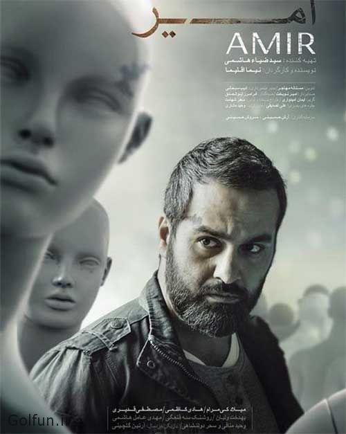 دانلود فیلم سینمایی امیر به همراه داستان فیلم امیر + تصاویر بازیگران