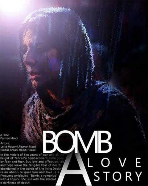 عکس های بازیگران زن و مرد در مراسم اکران فیلم فیلم بمب یک عاشقانه