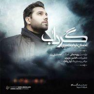 دانلود آهنگ تیتراژ سریال آنام احسان خواجه امیری گرداب با دو کیفیت متفاوت 128 و 320