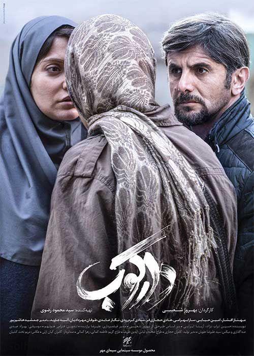 تصاویر بازیگران در مراسم اکران فیلم دارکوب در سی و شمشین جشنواره فیلم فجر 36
