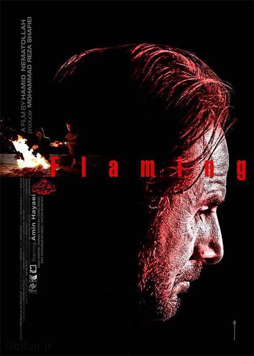 عکس های بازیگران زن و مرد در مراسم اکران فیلم شعله ور در جشنواره فیلم فجر96