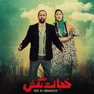 فیلم ایرانی خجالت نکش