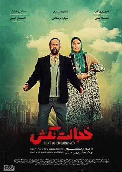 عکس های بازیگران زن و مرد در مراسم اکران فیلم خجالت نکش در جشنواره فیلم فجر96