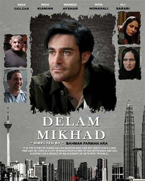 دانلود فیلم دلم میخواد بهمن فرمان آرا