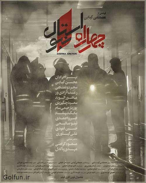 عکسهای بازیگران زن و مرد در اکران فیلم چهارراه استانبول مصطفی کیایی