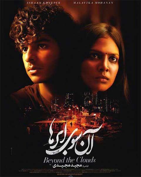 دانلود فیلم آنسوی ابرها دوبله فارسی