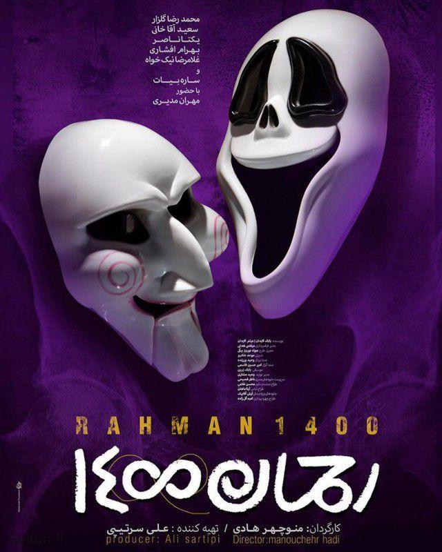 فیلم رحمان 1400